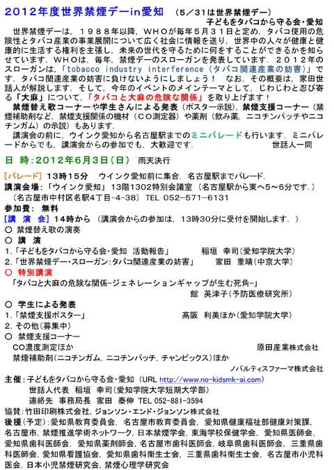 イベント情報|NPO法人 日本禁煙学会