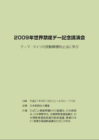 イベント情報 日本禁煙学会